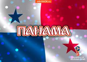 Открытка сборная панамы