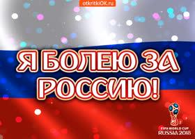 Картинка сборная россии