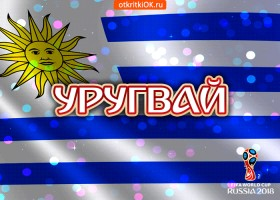 Открытка сборная уругвая