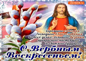 Открытка счастья и благословения - с вербным воскресеньем