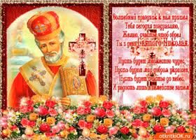 Открытка счастья в день святого николая