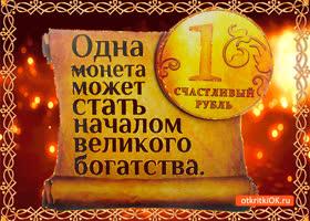 Картинка счастливый рубль