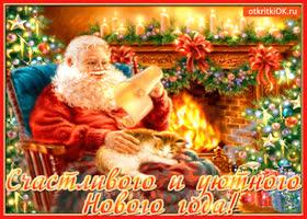 Картинка счастливого и уютного нового года