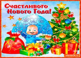 Картинка счастливого нового года друзьям я желаю