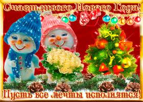 Картинка счастливого нового года пусть все мечты исполнятся