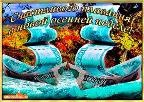 Картинка счастливого плавания в новой осенней недели