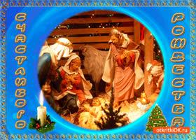 Картинка счастливого рождества всем я желаю
