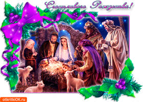 Открытка счастливого рождества на душе пусть станет чисто