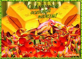 Открытка счастливой осенней недели