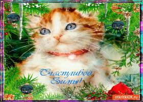 Картинка счастливой зимы
