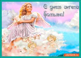 Картинка сегодня день ангела татьяны