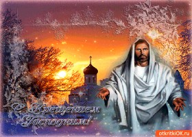 Открытка сегодня праздник крещения