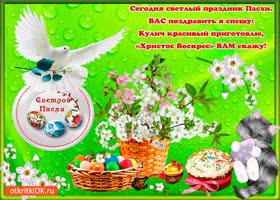Открытка сегодня светлый праздник пасхи