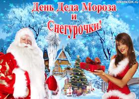 Картинка сегодня будем праздновать день деда мороза и снегурочки