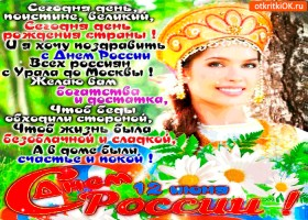 Открытка сегодня день россии, день великий!