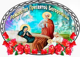Открытка сегодня день рождества пресвятой богородицы