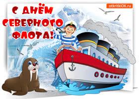 Открытка сегодня день северного флота