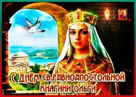 Открытка сегодня день святой княгини ольги