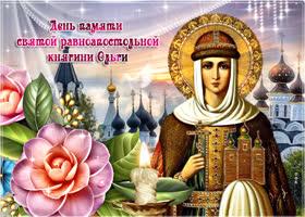 Открытка сегодня день святой равноапостольной княгини ольги
