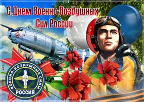 Открытка сегодня день военно-воздушных сил россии