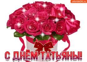 Картинка сегодня праздник день святой татьяны