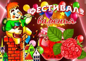 Открытка сегодня праздник фестиваля варенья