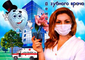 Открытка сегодня празднуем международный день зубного врача
