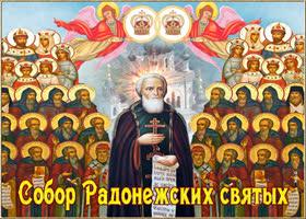 Картинка сегодня собор радонежских святых