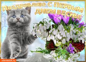 Открытка сегодня в мир пришла весна