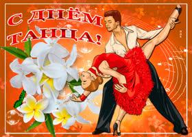 Открытка сегодня всемирный день танца, поздравляю