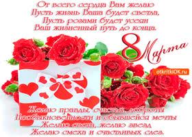 Картинка сердечные пожелания тебе с 8 марта