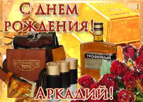 """Картинка """"сердечно поздравляю с днем рождения , аркадий"""""""