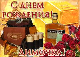"""Картинка """"сердечно поздравляю с днем рождения , дмитрий"""""""