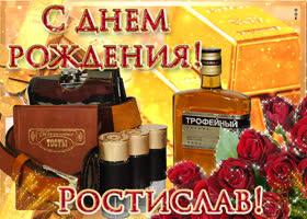Картинка сердечно поздравляю с днем рождения, ростислав