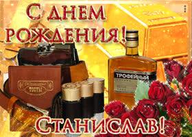 Картинка сердечно поздравляю с днем рождения, станислав