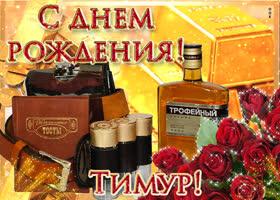 Картинка сердечно поздравляю с днем рождения, тимур