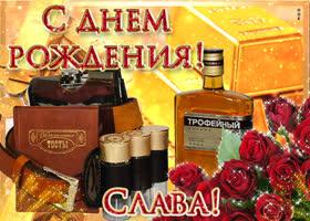 "Картинка ""сердечно поздравляю с днем рождения , вячеслав"""