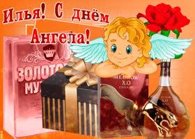 Открытка сердечно поздравляю тебя с днем ангела, илья
