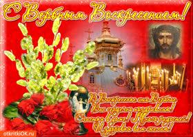 Картинка сердечно вас поздравляю в вербное воскресенье