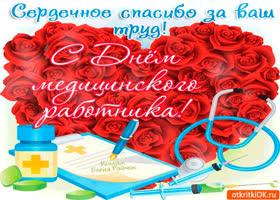 Открытка сердечное спасибо за ваш труд - с днём медика!