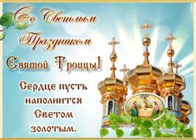 Открытка сердце пусть наполнится светом золотым в день троицы