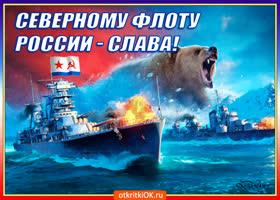 Картинка северному флоту россии - слава