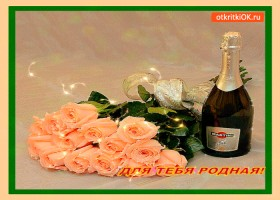 Открытка шампанское для тебя родная