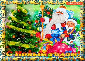 Открытка шикарных подарков на новый год