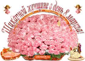 Открытка шикарной женщине, шикарные цветы в восьмое марта