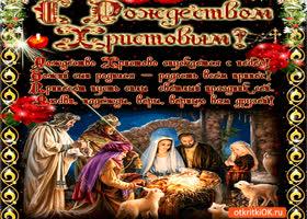 Открытка сын божий родился