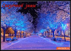 Картинка сказочной и уютной зимы