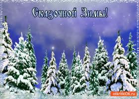 Открытка сказочной вам зимы