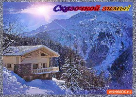 Картинка сказочной зимы