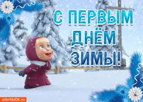 Открытка сказочной и незабываемой тебе зимы